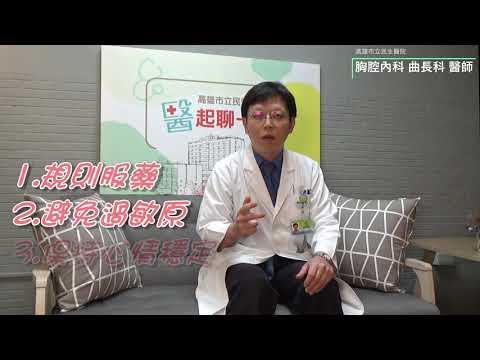 氣喘是會呼吸的痛 feat.曲長科醫師