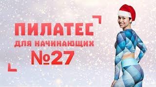 Новогодний Пилатес №27 от Натальи Папушой