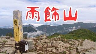 雨飾山登山 2015 【にっぽん百名山】 錦秋の荒菅沢