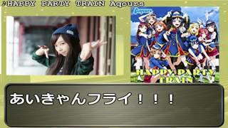 aqours happy party train tour download