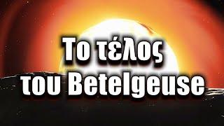 Το τέλος του Betelgeuse | Astronio Χ (#3)