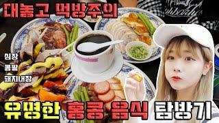 홍콩에 유명한 먹거리 탐방 !! (feat. RickyKAZAF , 소영뷰티) [홍콩 2편] ♥혜서니♥