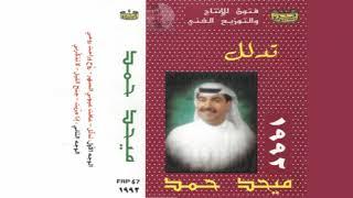 ميحد حمد - روح وراحت روحي ( High Quality ) تحميل MP3