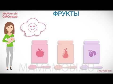 Прикорм ребенка в 6-12 месяцев. Схема введения прикорма. Какие продукты давать малышу?