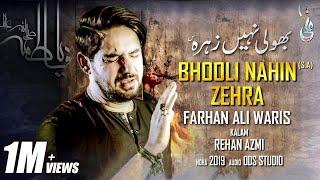 Bhooli Nahin Zehra (s.a) | Farhan Ali Waris | New Noha 2019
