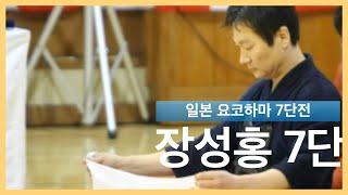 장성홍(張成洪_Jang) 선생님 검도 영상 | 요코하마(Yokohama) 7단전