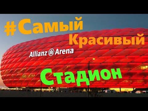 Альянц Арена | Самый красивый стадион Ев
