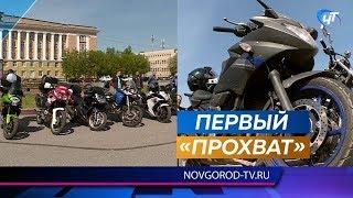 Новгородские байкеры мотопробегом попытались привлечь внимание к проблеме безопасности на дороге