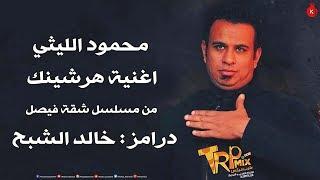 محمود الليثي هرشينك كشفينك توزيع درامز خالد الشبح   هيرقص مصر 2020 تحميل MP3
