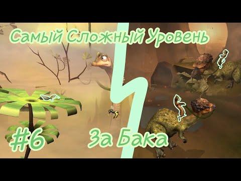 Леднниковый Период 3: Эра Динозавров| игра) прохождение) #6 Самый Сложный Уровень За Бака!!))