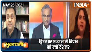 Twitter पर Action से विपक्ष को क्यों टेंशन? देखिए Muqabla, Ajay Kumar के साथ - Q