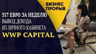 WWP Capital. Вывод денег из личного кабинета  517 евро за неделю WWPC