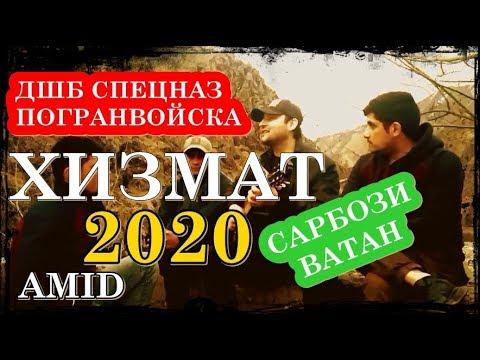 Amid - Гариби 2020 Кисми 4 (Клипхои Точики 2020)