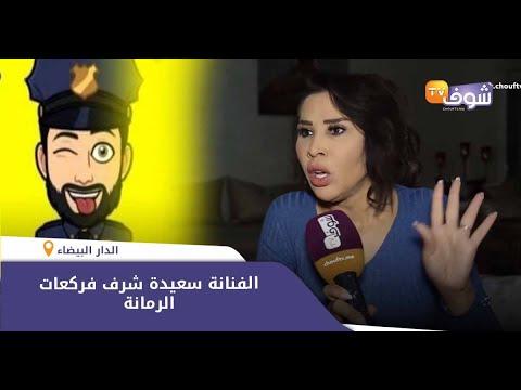 العرب اليوم - شاهد: سعيدة شرف تُؤكِّد أنها ضحية هاكرز