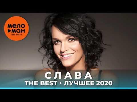 Слава - The Best - Лучшее 2020