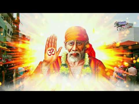 गुरुवार सुबह शिरडी साई नाथ का बहुत प्यारा भजन || शिरडी में जोगी आया || Shirdi Mein Jogi Aaya