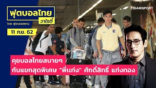 """คุยบอลไทยสบายๆ กับ""""พี่เเท่ง"""" ศักดิ์สิทธิ์ แท่งทอง ในฟุตบอลไทยวาไรตี้ วันนี้!! l LIVE 11-09-62"""
