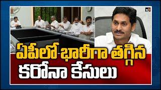 ఏపీలో భారీగా తగ్గిన కరోనా కేసులు | COVID-19 Cases Decreased in Andhra Pradesh