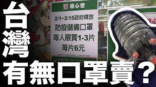 台灣有無口罩賣//是誰讓世界瘋狂了