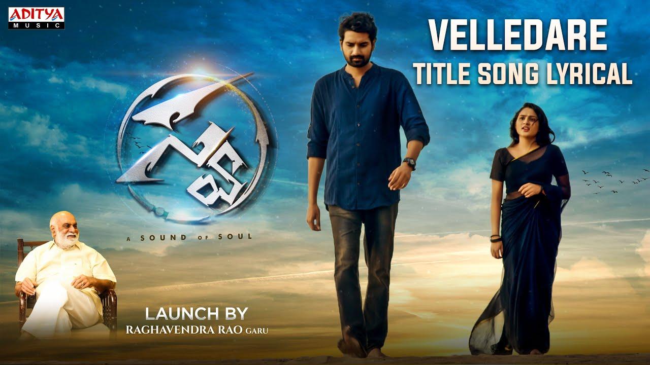 Velledare Vele Vese Lyrics - Swa Lyrics in Telugu and English