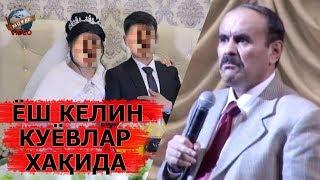 Hojiboy Tojiboyev - Yosh kelin kuyovlar haqida | Хожибой Тожибоев - Ёш келин куёвлар хақида