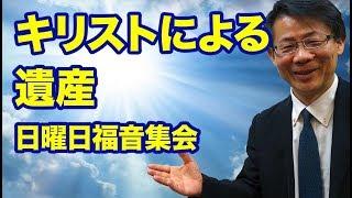 #114 キリストによる遺産 高原剛一郎 20180916