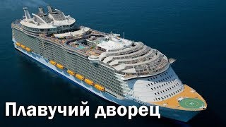 Symphony of the Seas - плавучий дворец