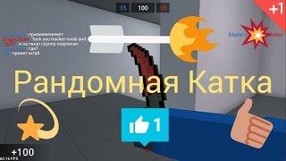 Рандомная катка | Block Strike