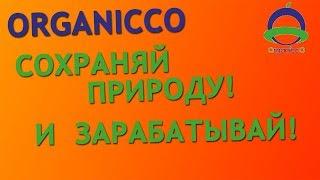 Organicco: спаси природу и заработай!