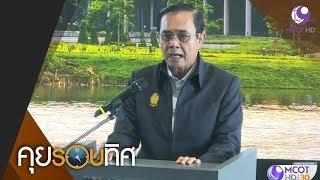 รัฐบาลแห่งชาติในประเทศไทย เกิดขึ้นได้จริงหรือไม่ (20เม.ย.62) คุยรอบทิศ   9 MCOT HD