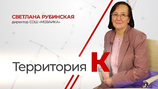 Территория К. Светлана Рубинская