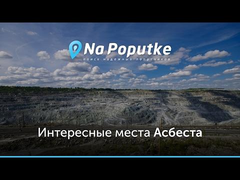 Достопримечательности Асбеста. Попутчики из Екатеринбурга в Асбест.