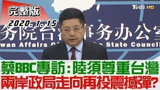 【完整版上集】蔡英文BBC專訪:陸須尊重台灣 兩岸政局走向再投震撼彈? 少康戰情室 20200115
