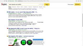 Создание сайта с нуля и продвижение на первую страницу Яндекса за 10 часов