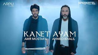 Amr Mostafa Ft. Ahmed Khalil - Kanet Ayam [Official Music Video]|عمرو مصطفى و أحمد خليل - كانت ايام تحميل MP3