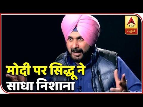 Exclusive: प्रधानमंत्री नरेंद्र मोदी पर नवजोत सिंह सिद्धू ने साधा निशाना   ABP News Hindi