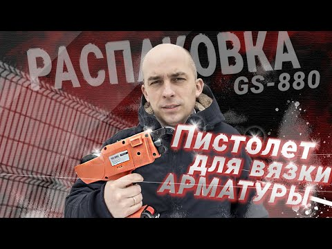 Пистолет для вязки арматуры FROSP GS-880