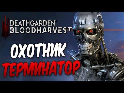 """Deathgarden Bloodharvest — ОХОТНИК ТЕРМИНАТОР """"Т-800""""  КРОШИТ ВСЕХ! НОВЫЙ СБОРЩИК """"ПРИЗРАК""""!"""