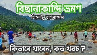 বিছানাকান্দি ভ্রমণ (Bisnakandi Tour) কিভাবে যাব, কত খরচ?  সিলেট   বাংলাদেশ