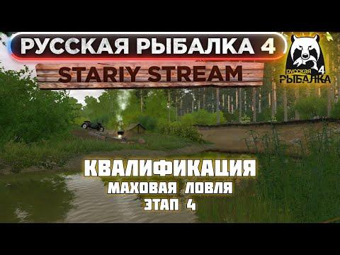 Маховая квалификация | русская рыбалка 4 | russian