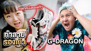 เล่นไม่รู้เรื่อง!! ถลกหนังรองเท้า G-dragon สุดรักของเอกภาณุ - Epic Toys