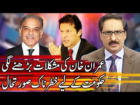 Kal Tak With Javed Chaudhary | 8 January 2019 | Express News