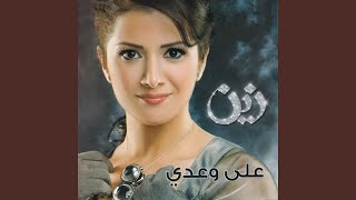 اغاني طرب MP3 Allah Ala El Hob تحميل MP3