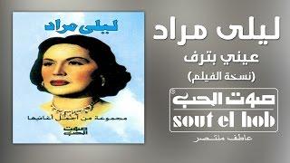مازيكا Einy Betref With Audio Reel Laila Mourad Official تحميل MP3