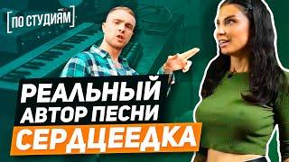 Настоящий автор песни Егор Крид   Сердцеедка [ПО СТУДИЯМ]