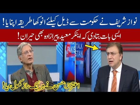 Aitzaz Ahsan reveals Nawaz Sharif deal with government | 14 January 2020 | 92NewsHD