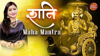 Shani Maha Mantra शनि देव मंत्र   English Lyrical Video | Namita Agrawal