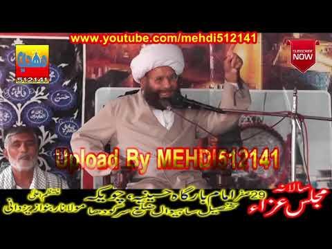 Ayatullah Allama Muhammad Hussain  Najfi (29 Safar 1441 Hijri-Chawaika-Sargodha)