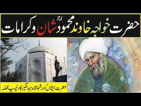 Hazrat KHAWAND mehmood Shan-o-kramat/biography and history of EESHA sarkar/ in urdu hindi-sufism