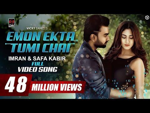 Download Emon Ekta Tumi Chai | IMRAN | SAFA KABIR | Imran New Song 2018 HD Video